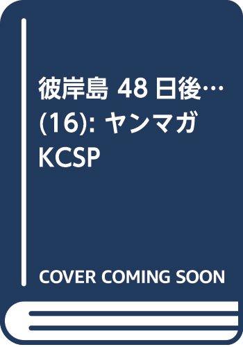 彼岸島 48日後…(16): ヤンマガKCSP