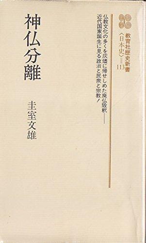 神仏分離 (教育社歴史新書 日本史 113)