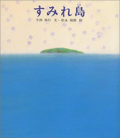 すみれ島 (新編・絵本平和のために)の詳細を見る
