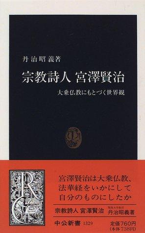 宗教詩人 宮沢賢治―大乗仏教にもとづく世界観 (中公新書)の詳細を見る