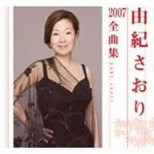 由紀さおり2007全曲集