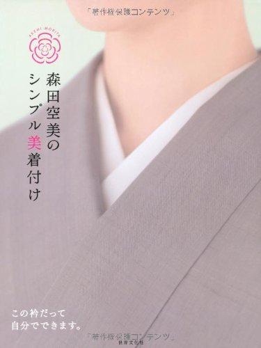 森田空美のシンプル美着付けの詳細を見る