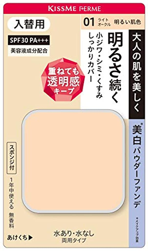 テスピアン独創的専門用語キスミーフェルム カバーして明るい肌 パウダーファンデ(入替用)01