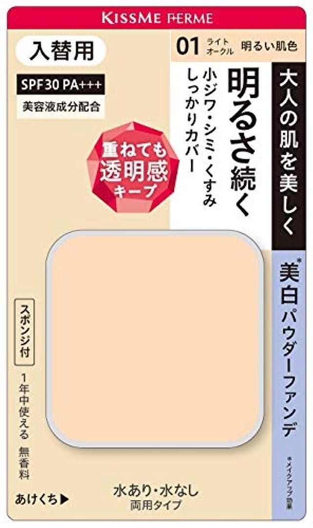 危険なブラウザ独立してキスミーフェルム カバーして明るい肌 パウダーファンデ(入替用)01