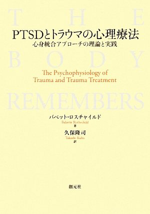 PTSDとトラウマの心理療法―心身統合アプローチの理論と実践の詳細を見る