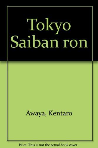 東京裁判論