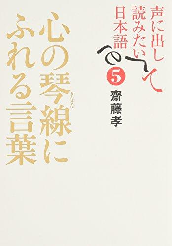心の琴線にふれる言葉―声に出して読みたい日本語5の詳細を見る