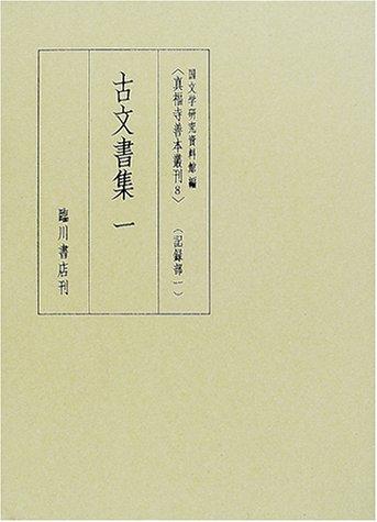 古文書集〈1〉 (真福寺善本叢刊)