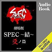 劇場版SPEC~結~爻ノ篇