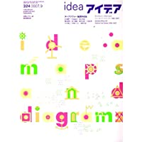 idea (アイデア) 2007年 09月号 [雑誌]