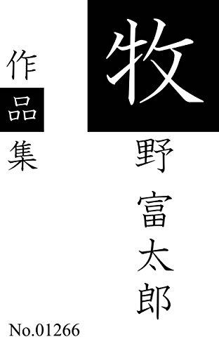 牧野 富太郎作品集: 全13作品を収録 (青猫出版)の詳細を見る