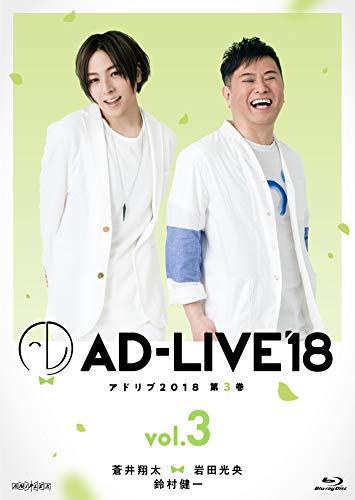 「AD-LIVE2018」第3巻(蒼井翔太×岩田光央×鈴村健一)(初回仕様限定版) [Blu-ray]