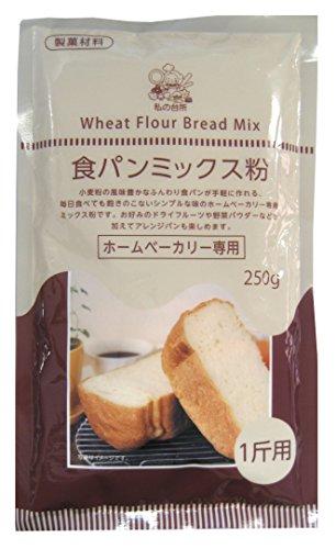 私の台所 食パンミックス粉(ホームベーカリー専用) 250g×6袋