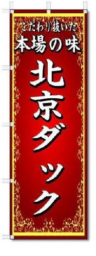 のぼり旗 本場の味 北京ダック (W600×H1800)中華料理