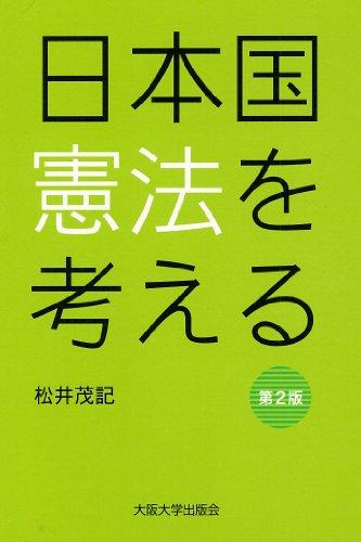 日本国憲法を考える 第2版 (大阪大学新世紀レクチャー)の詳細を見る