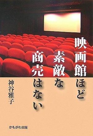 映画館ほど素敵な商売はない