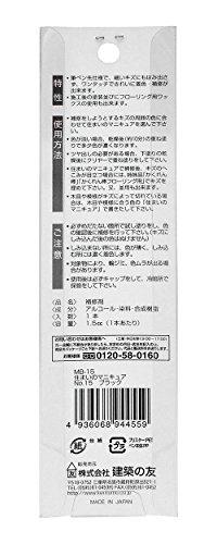 『住まいのマニキュア ブリスターパック ブラック 筆ペンタイプ MB-15』の6枚目の画像
