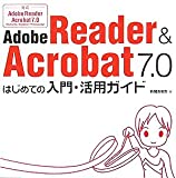Adobe Reader & Acrobat7.0 はじめての入門・活用ガイド