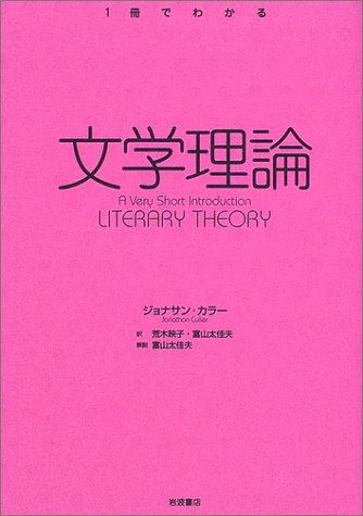 文学理論 (〈1冊でわかる〉シリーズ)の詳細を見る