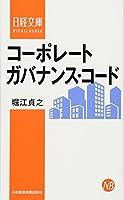 コーポレートガバナンス・コード (日経文庫)