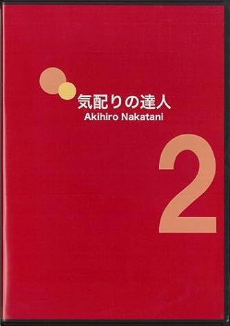 CD「気配りの達人パート2」