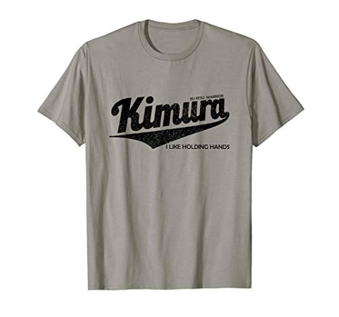 害静かな靄木村愛のTシャツ、BJJ柔術ブラジリアンTシャツ