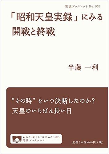 「昭和天皇実録」にみる開戦と終戦 (岩波ブックレット)の詳細を見る