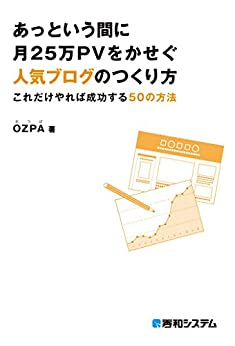 [OZPA]のあっという間に月25万PVをかせぐ人気ブログのつくり方 これだけやれば成功する50の方法