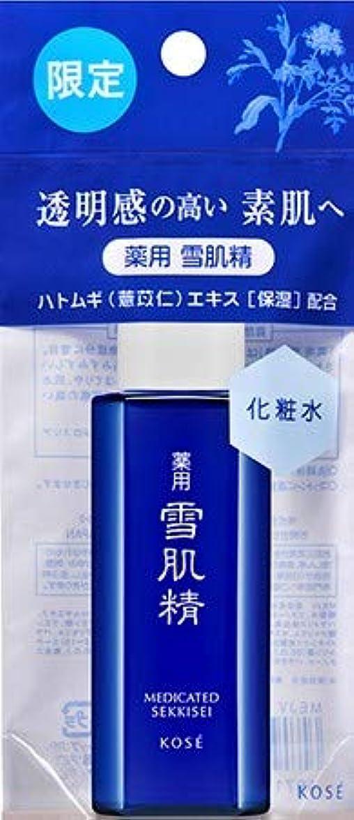 限定品 コーセー 雪肌精 化粧水 24ml