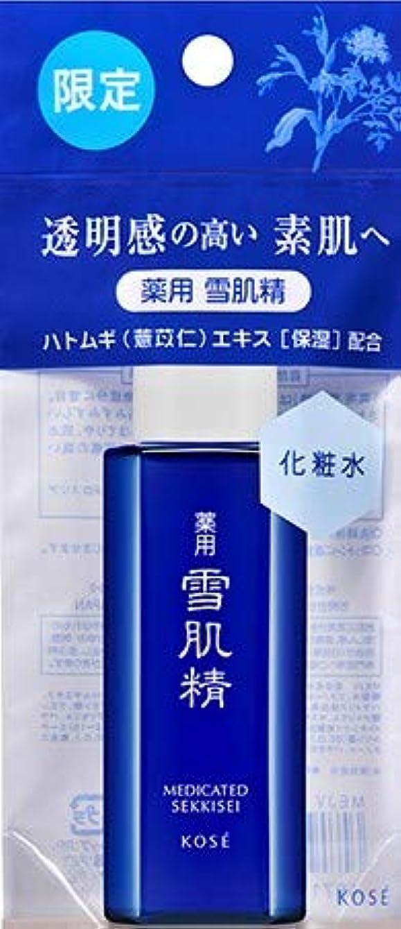 黒くする同様のさせる限定品 コーセー 雪肌精 化粧水 24ml