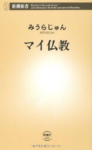 マイ仏教 (新潮新書)の詳細を見る