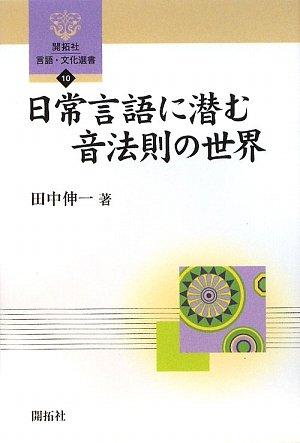 日常言語に潜む音法則の世界 (開拓社言語・文化選書)の詳細を見る
