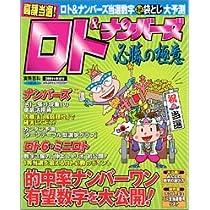 ロト&ナンバーズ必勝の極意 2004年新春号―数字選択式宝くじ (実用百科)