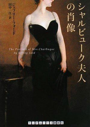 シャルビューク夫人の肖像  / ジェフリー フォード