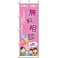 のぼり旗 お葬式の無料相談 No.108