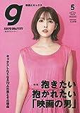 Tokyo graffti(トウキョウグラフィティ) 2020年 05 月号 [雑誌]