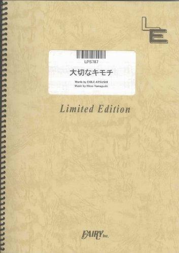ピアノ・ソロ 大切なキモチ/LOVE (LPS787)[オンデマンド楽譜] フェアリー