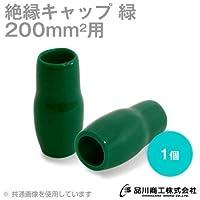 絶縁キャップ(緑) 200sq対応 1個