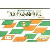 新珠算検定試験練習問題集 9級編 (全国珠算教育連盟主催 珠算検定試験)