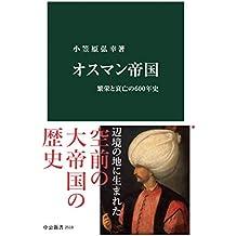 オスマン帝国 繁栄と衰亡の600年史 (中公新書)