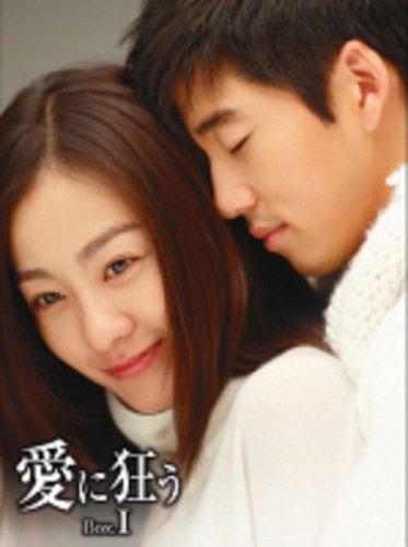愛に狂う BOX-I [DVD]の詳細を見る