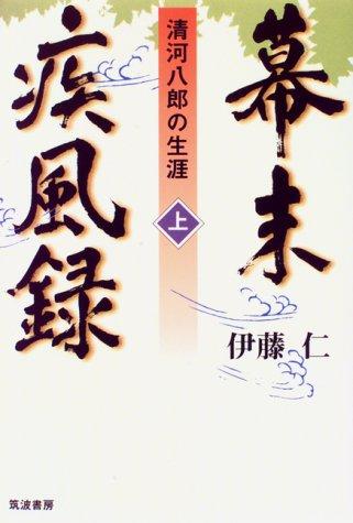 幕末疾風録―清河八郎の生涯〈上〉