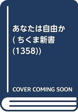 あなたは自由か (ちくま新書 (1358))