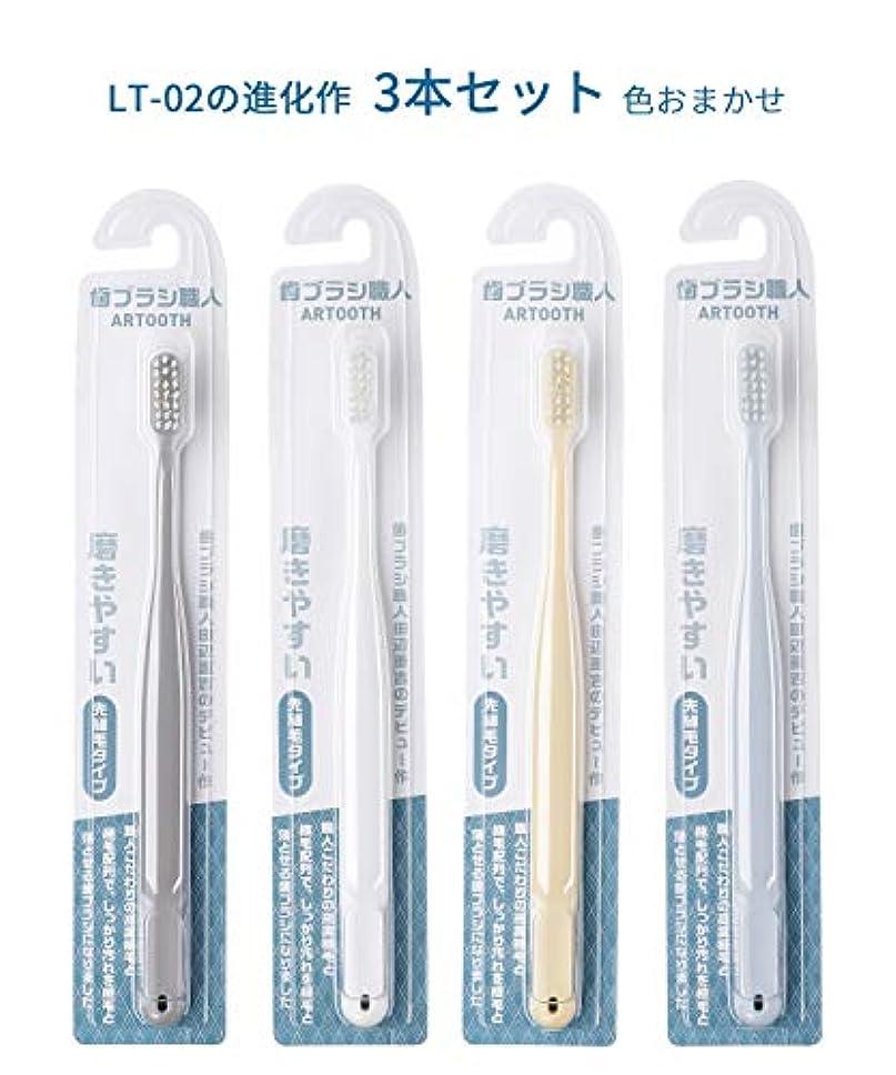 歯ブラシ職人ARTOOTH 田辺重吉 磨きやすい歯ブラシ 先細 AT-02 (3本パック)