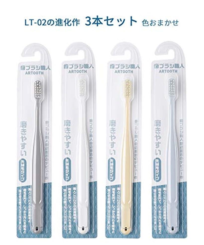 入り口パトワ咽頭歯ブラシ職人ARTOOTH 田辺重吉 磨きやすい歯ブラシ 先細 AT-02 (3本パック)
