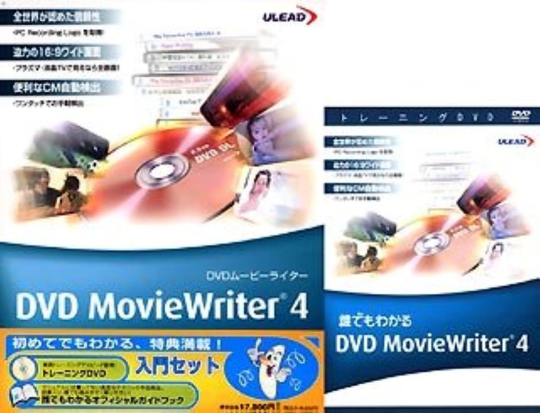 現実的海外しっかりDVD Movie Writer 4 入門セット