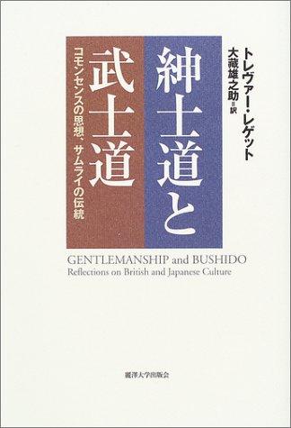 紳士道と武士道―コモンセンスの思想、サムライの伝統の詳細を見る