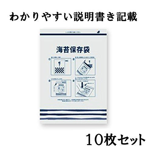【NEW】 海苔保存袋 (密封チャック&乾燥材付き)×10枚セット TVで紹介!