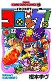 コロッケ! (6) (コロコロドラゴンコミックス)