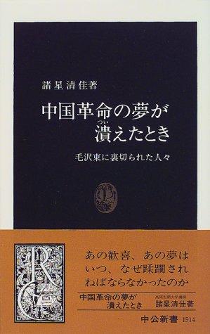 中国革命の夢が潰えたとき―毛沢東に裏切られた人々 (中公新書)の詳細を見る